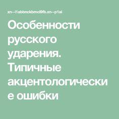 Особенности русского ударения. Типичные акцентологические ошибки