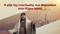 «Όταν δεις το πνευματικό σώμα του Ιησού τότε ο Θεός θα έχει δημιουργήσει... Recital, Videos, Anna Miller, Watch, Brown, God Loves You, Believe In God, Gods Love, Word Of God