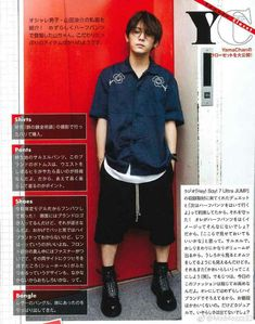 山田涼介 Ryosuke Yamada, Japanese Men, Guys, Sayings, Pants, Shirts, Closet, Color, Trouser Pants