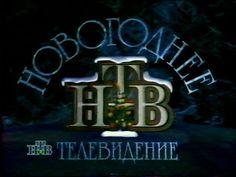 НТВ - Новогоднее телевидение (НТВ, 31.12.1994)