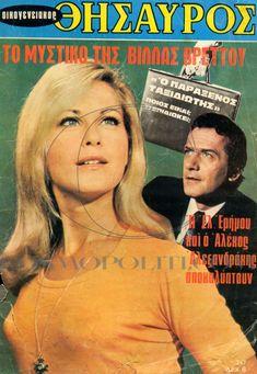 Eleni Eri/mou & Alekos Alexandrakis say wot ? Vintage Books, Vintage Posters, Jet Magazine, Greek Beauty, Poster Ads, Retro Ads, 80s Kids, Old Magazines, Childhood Memories