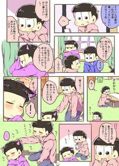 「猫松さん2」/「春水麻宇」の漫画 [pixiv]