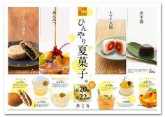 kawasakitchenさんの提案 - 和洋菓子店「雅心苑」夏のお菓子フェアのチラシ | クラウドソーシング「ランサーズ」