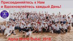 Альфа Кеш  Международная конференция Alpha World Dubai