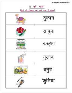 Printable Hindi worksheets to practice choti u ki matra, ideal for grade 1 students or those learning Hindi language. 1st Grade Reading Worksheets, Worksheets For Class 1, Vowel Worksheets, Hindi Worksheets, Addition Worksheets, Preschool Worksheets, Grade 1 Worksheets, Grammar Worksheets, Printable Worksheets
