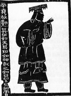 "Emperor Yao. Inscription reads: ""The god Yao, Fang Xun, was humane like Heaven itself, and wise like a divine being; to be near him was like approaching the sun, to look at him was like gazing into clouds"""
