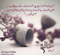 Sufi Quotes, Urdu Quotes, Poetry Quotes, Qoutes, Urdu Poetry, Crazy Girl Quotes, Crazy Girls, Perfume Good Girl, Best Quotes Images