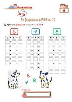 Γράφω τα ζευγαράκια των αριθμών 6, 7, 8. Α 0 + 6 = 6 + = + = + = + = + = + = 0 + 7 = 7 + = + = + = + = + = + = + = 0 + 8 =... Math Addition, Teaching Math, Pre School, Worksheets, Classroom, Education, Kids, Note Cards, Exercises