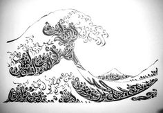 Surah+110++The+Divine+Support++Wave+Off+Kanagawa+by+EveritteBarbee,+$58.00
