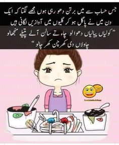 jυѕт lol___really oooн мy god Cute Jokes, Jokes Pics, Cute Funny Quotes, Girly Quotes, Jokes Quotes, Funny Love, Urdu Quotes, Funny Crush Memes, Funny Cartoon Memes