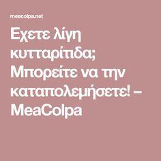 Εχετε λίγη κυτταρίτιδα; Μπορείτε να την καταπολεμήσετε! – MeaColpa