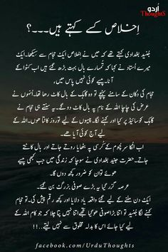 Urdu poetry Sufi Quotes, Quran Quotes Inspirational, Qoutes, Urdu Love Words, Islamic Phrases, Urdu Quotes Islamic, Beautiful Islamic Quotes, Deep Thought Quotes, Quotes From Novels