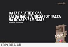 Forum Goodgame Big Farm | Goodgame Studios Greek Quotes, Greeks, Studios, Cards Against Humanity, Humor, Sayings, Big, Funny, Lyrics