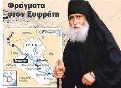 ΕΠΑΛΗΘΕΥΣΗ ΠΡΟΦΗΤΕΙΩΝ –Ο Ερντογάν διέκοψε τη ροή του ύδατος των ποταμών Τίγρη και Ευφράτη - Προς γενική ανάφλεξη στη Μ.Ανατολή - Pentapostagma.gr : Pentapostagma.gr