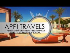 APPI TRAVEL. Информация о компании и презентация