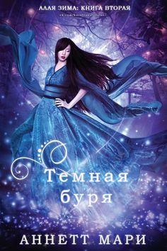 Аннетт Мари - Темная буря (Алая зима - 2)