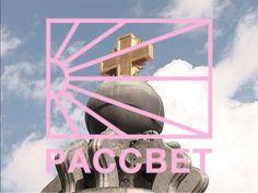 고샤 루브친스키 & PACCBET, 첫 번째 프로모션 영상 공개