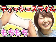 【DIY】失敗なし!お餅みたいなティッシュスライムの作り方!【音フェチあり】 - YouTube