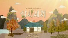 [tvN] 삼시세끼 Title