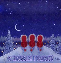 С Новым Годом! - анимационные картинки и gif открытки