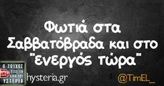 Greek Quotes, English Quotes, Laugh Out Loud, Funny Shit, Funny Stuff, Life Is Good, Have Fun, Funny Quotes, Medical