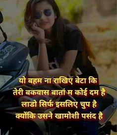 Desi Quotes, Girly Quotes, Love Quotes, Cute Attitude Quotes, Attitude Status, Desi Humor, Swag Quotes, Feelings Words, Stylish Dress Designs