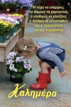 Good Morning, Good Day, Bonjour, Buongiorno