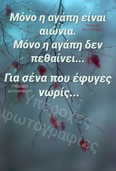 Greek Quotes, Dads, Angels, Movies, Movie Posters, Greek Language, Film Poster, Fathers, Films