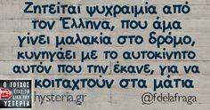 Zητείται ψυχραιμία από τον Έλληνα, που άμα γίνει μαλακία στο δρόμο, κυνηγάει με το αυτοκίνητο αυτόν που την έκανε, για να κοιταχτούν στα μάτια - Ο τοίχος είχε τη δική του υστερία – Caption: @fdelafraga Κι άλλο κι άλλο: -Τα λεφτά δεν… Η... #fdelafraga Funny Status Quotes, Funny Greek Quotes, Funny Statuses, Sarcastic Quotes, Funny Images, Funny Pictures, Try Not To Laugh, True Words, Picture Quotes