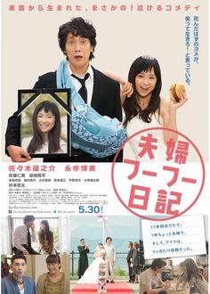 夫婦フーフー日記 Cinema Movies, Film Movie, Cinema Posters, Movie Posters, Japanese Typography, Smile Everyday, Till Death, Got Married, Film Posters