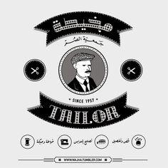 Tailor | مخيطة by Wajha , via Behance
