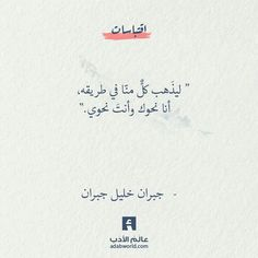Short Quotes Love, Quotes About Hate, Cute Quotes, Fabulous Quotes, Writing Quotes, Mood Quotes, Islamic Inspirational Quotes, Arabic Quotes, Favorite Book Quotes