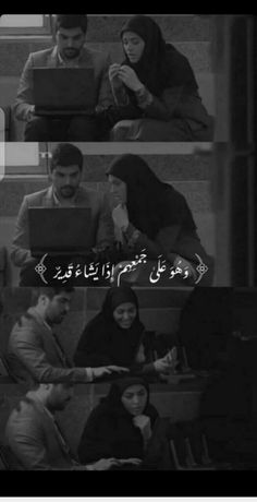 Short Quotes Love, Muslim Love Quotes, Love In Islam, Funny Arabic Quotes, Muslim Couple Photography, Girl Photography Poses, Cute Muslim Couples, Cute Couples, Backgrounds Tumblr Pastel