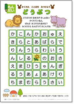 Find the name of the animal, fish, vegetable, dessert, etc (All by theme) 【どうぶつ】かくれたことばをみつけよう