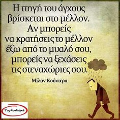 Religion Quotes, Greek Quotes, People Talk, Meaningful Quotes, Psychology, Personality, Therapy, Thoughts, Reading