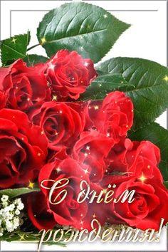 Картинки На День Рождения, Открытки Ко Дню Рождения, Красивые Розы, Красные Розы, Коллаж, Окрашенные Цветы, С Днем Рождения, Фимо, Поговорки О Дне Рождения