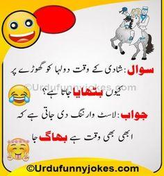 Ideas For Funny Urdu Jokes Husband Wife Urdu Funny Quotes, Funny Quotes For Kids, Funny Quotes About Life, Cute Quotes, Husband Meme, Husband Quotes, Student Jokes, Wife Jokes, Quotes Deep Feelings
