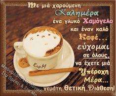 Good Morning Cards, Good Morning Good Night, Good Morning Quotes, Morning Coffee Images, Coffee Photos, Greek Quotes, Pictures, Greek Sayings, Good Morning