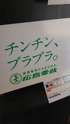広島電鉄のキャッチコピー④