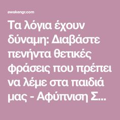 Kids And Parenting, Parenting Hacks, 4 Kids, Children, Greek Quotes, Mother And Baby, Baby Hacks, Girl Quotes, Holidays And Events