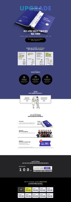 gyungdangi – workbook design & promotion page on Behance - Event Web Design, Design Social, Layout Design, Event Banner, Web Banner, Promotional Design, Event Page, Ui Web, Packaging