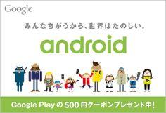 Google グーグル / Android アンドロイド