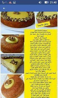 تحليات رمضانية مكتوبة جديد و الناجحة افضل 100 وصفة | حلويات ام وليد Sweet Pancake Recipe, Fun Baking Recipes, Doughnut, Baked Goods, Muffin, Breakfast, Food, Lemon Tarts, Cooking Recipes