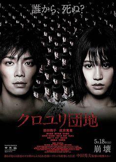 Japanese Movies News
