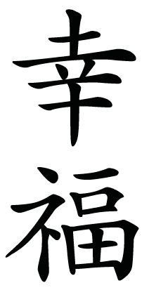 This makes me curiously happy - Japanese Kanji Symbol for happiness