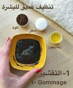 A to die for , literally oi - itastedthis - Beauty & Skin Care Beauty Tips For Glowing Skin, Health And Beauty Tips, Beauty Skin, Face Skin Care, Diy Skin Care, Beauty Care Routine, Hair Care Recipes, Skin Care Remedies, Beauty Recipe