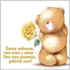 Poems, Teddy Bear, Quotes, Cards, Frases, Quotations, Poetry, Verses, Teddy Bears
