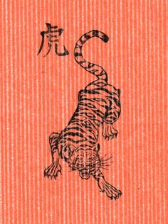 Hu  The Tiger  Chinese Zodiac Linocut Proof by minouette on Etsy, $22.00