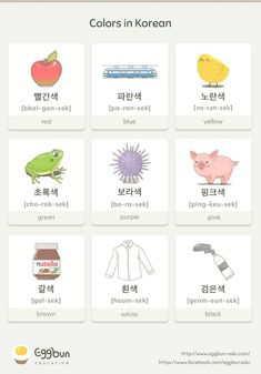 Colors in Korean Chat to Learn Korean with Eggbun! - - Colors in Korean Chat to Learn Korean with Eggbun! Hangul Alphabet, Korean Alphabet, Korean Words Learning, Korean Language Learning, Korean Colors, Learning Languages Tips, Korean Phrases, Korean Slang, Learn Hangul