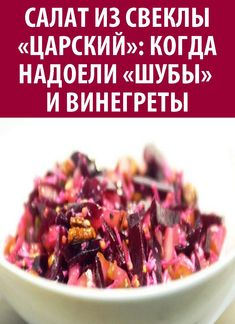 """Beetroot salad """"Tsarskiy"""": when tired of """"sh .- Beetroot salad """"Tsarskiy"""": when """"fur coats"""" and vinaigrettes are tired – Salads – # vinaigrettes # and # of # when # are tired - Clean Chicken Recipes, Chicken Snacks, Avocado Recipes, Salad Recipes, Best Pizza Dough, Russian Recipes, Delicious Dinner Recipes, Seafood Dishes, Tasty Dishes"""